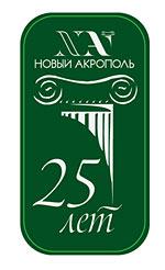 В 2011 году «Новому Акрополю» в России — 25 лет