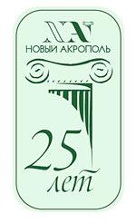 В 2011 г. «Новому Акрополю» в России — 25 лет