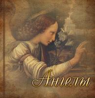 Издательство «Новый Акрополь». «Ангелы»