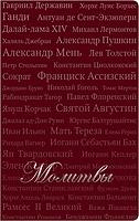 Издательство «Новый Акрополь». «Молитвы»