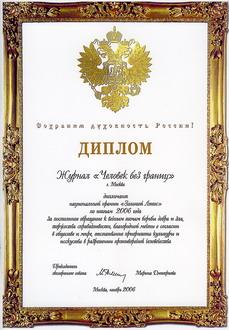 Диплом национальной премии «Золотой Лотос»