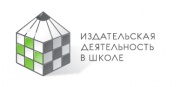 Конкурс для старшеклассников «Издательская деятельность в школе».