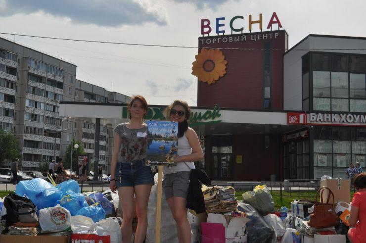 Акция «Сдай пластик и макулатуру!»