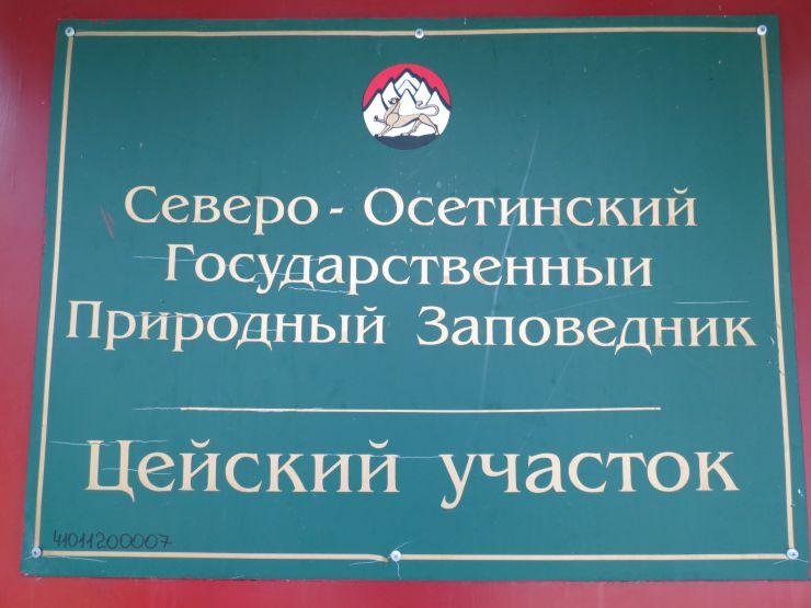 Экспедиция в Северо-Осетинский природный заповедник 2014