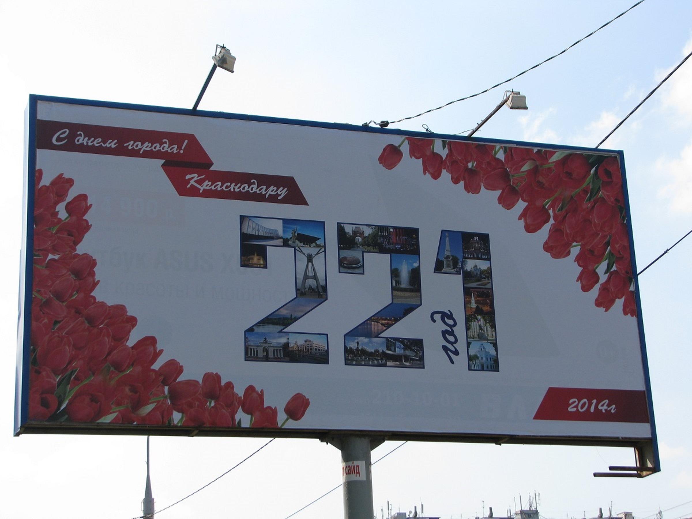 День города 27 сентября 2014 года.